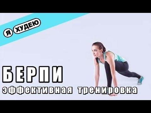 Берпи - высокоэффективная тренировка#4 II Я худею с Екатериной Кононовой