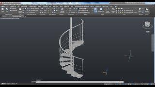 3d моделирование винтовой лестницы в AutoCAD 2017