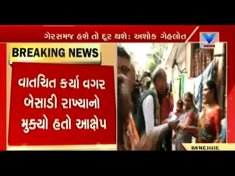 Gujarat Elections: Patidars have no disappointment with Congress: Ashok Gehlot | Vtv News
