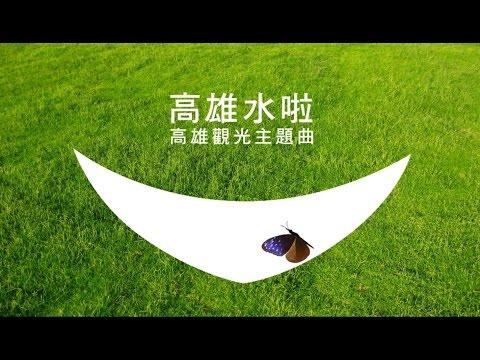 「高雄,水啦」MV