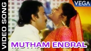 Mutham Endral Video Song | Paattu Vaathiyar Movie | Superhit Tamil Video Song