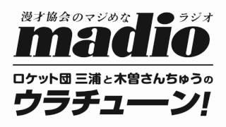 漫才協会のマジめなラジオ Madio ロケット団 三浦と木曽さんちゅうの『...