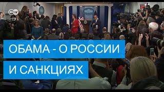 Барак Обама   о России и санкциях
