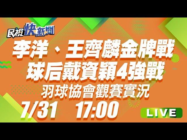 0731 羽球協會「為台灣東奧選手加油!」觀賽實況 民視快新聞 