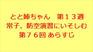 連続テレビ小説 とと姉ちゃん 第13週 常子、防空演習にいそしむ 第7...