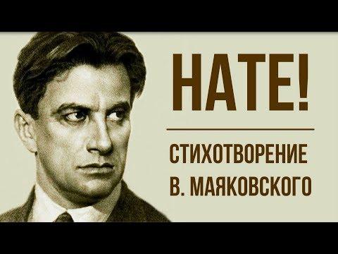 «Нате!» В. Маяковский. Анализ стихотворения