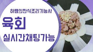 2021하쌤의한식조리기능사 육회 실시간채팅가능