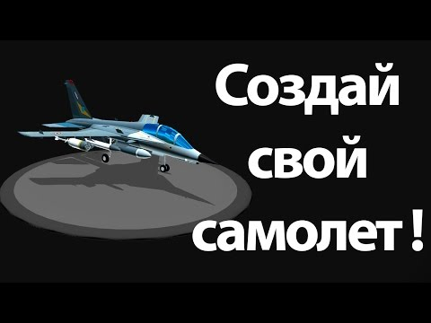 Создай свой самолет ! ( Simple planes / простые самолеты )