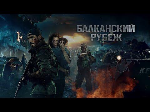Балканский рубеж - Эхо войны