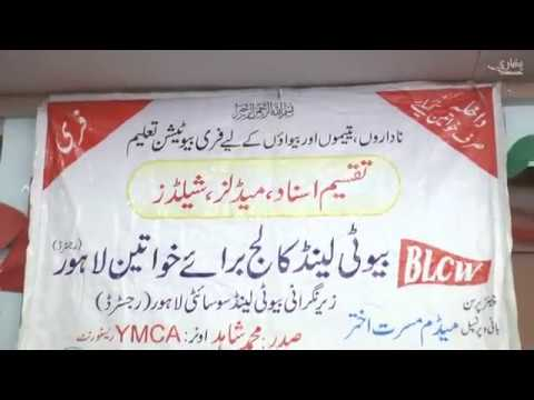 beauty land college for women and stylish life cosmetics YMCA building Lahore Pakistan +923200487548