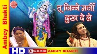 Latest Krishna Bhajan || Tu Jinne Marzi Dukh Dele ॥ जन्माष्टमी 2016 ॥ Prem Mehra # Ambey Bhakti