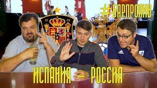 #БарПролив Испания - Россия #ЧМ2018