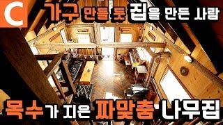 10년간 모은 폐목재로 만든 목수의 집, 견고하고 튼튼한 오션뷰 나무집