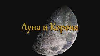 Луна и Корона