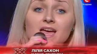 Download Ікс-Фактор Україна, Лілія Сахон (X Factor Ukraine, Liliya Sakhon) Mp3 and Videos