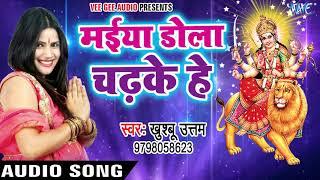 Khushboo Uttam का सबसे हिट माता भजन - Maiya Dola Chadhke - Jai Ambey Maa - Bhojpuri Devi Geet 2017