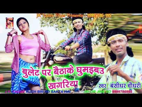 बुलेट पर बैठाके घुमैबउ खगरिया - Famous Bhojpuri Song - Bansidhar Chaudhary - JK Yadav Films