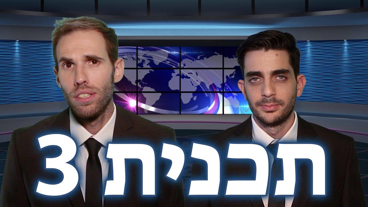 חדשות 2 Image: תכנית 3: חוסל ונדב (כתוביות בעברית