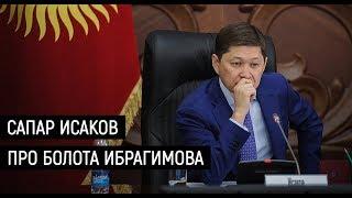 Сапар Исаков про Болота Ибрагимова.
