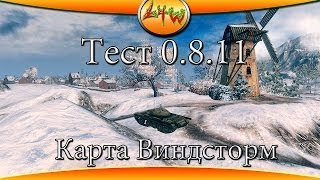 Тест 0 8 11 Карта Виндсторм ~World of Tanks~