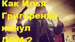 ДОМ-2 Новости. Как Илья Григоренко кинул ДОМ-2. ДОМ-2, ТНТ