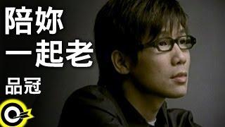 品冠 Victor Wong【陪妳一起老】Official Music Video