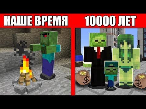 Что будет с Зомби через 10000 лет? Как живет семья Зомби / Как менялся Эволюция мобов Жизненный цикл