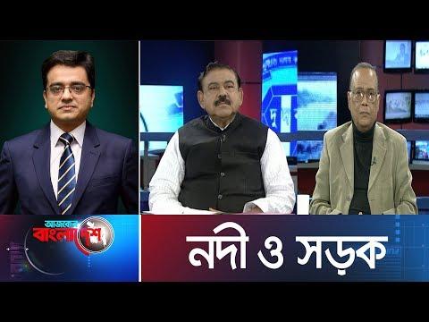 Ajker Bangladesh || আজকের বাংলাদেশ || 20 February, 2019 || নদী ও সড়ক