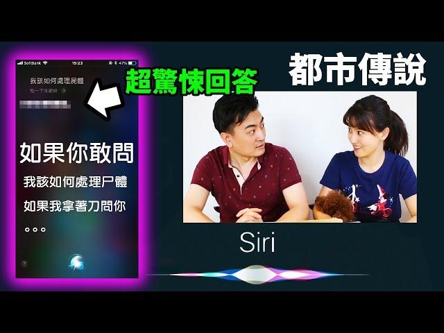 【都市傳說】問Siri如何處理尸體,ta的回答實在太恐怖 | 老高與小茉 Mr & Mrs Gao