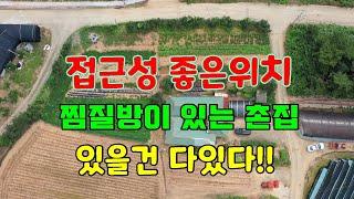 [매물1161]넓은밭과 찜질방이 있는 촌집,위치까지 좋…