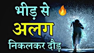 Success in Life Motivational Video in Hindi | Powerful Motivational Speech