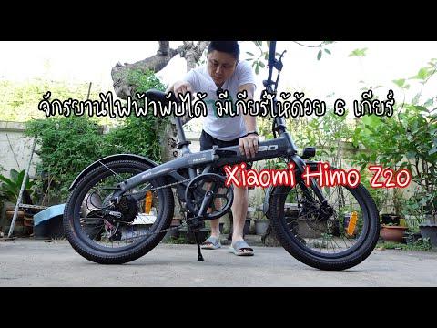 จักรยานไฟฟ้าพับได้ Xiaomi Himo Z20