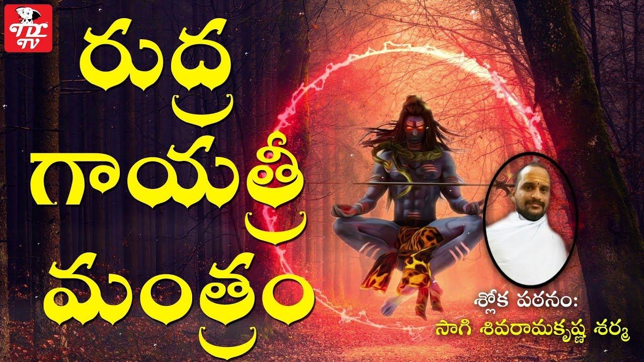 Lord Shiva Most Powerful Mantra Lyrics