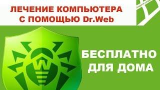 видео Утилита доктор веб (Dr.Web) для андроид