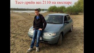 Лучший российский автомобиль за 100 тысяч рублей. Обзор Ваз 2110, шеснарь