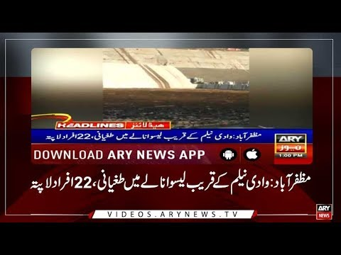 Headlines ARYNews 1300 15th July 2019