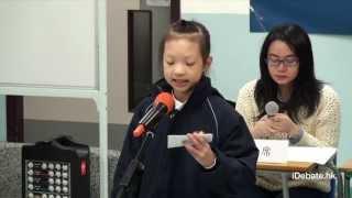 保良局主辦第三屆全港小學辯論賽初賽(12)