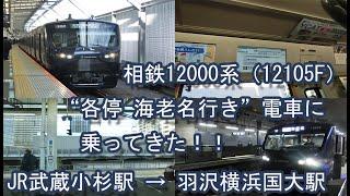"""相鉄12000系(12105F)""""各停 海老名行き""""電車に乗ってきた!! 2019/12/05"""
