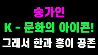 송가인 국보급 가창력은 어디서 오는가? 한국적인 소울을 장착한 유일한 가수