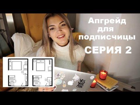 Как расставить мебель в комнате | Переделываю спальню для подписчицы, СЕРИЯ 2 | Vittoria Selina