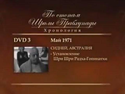 По стопам Шрилы Прабхупады. 3 серия.