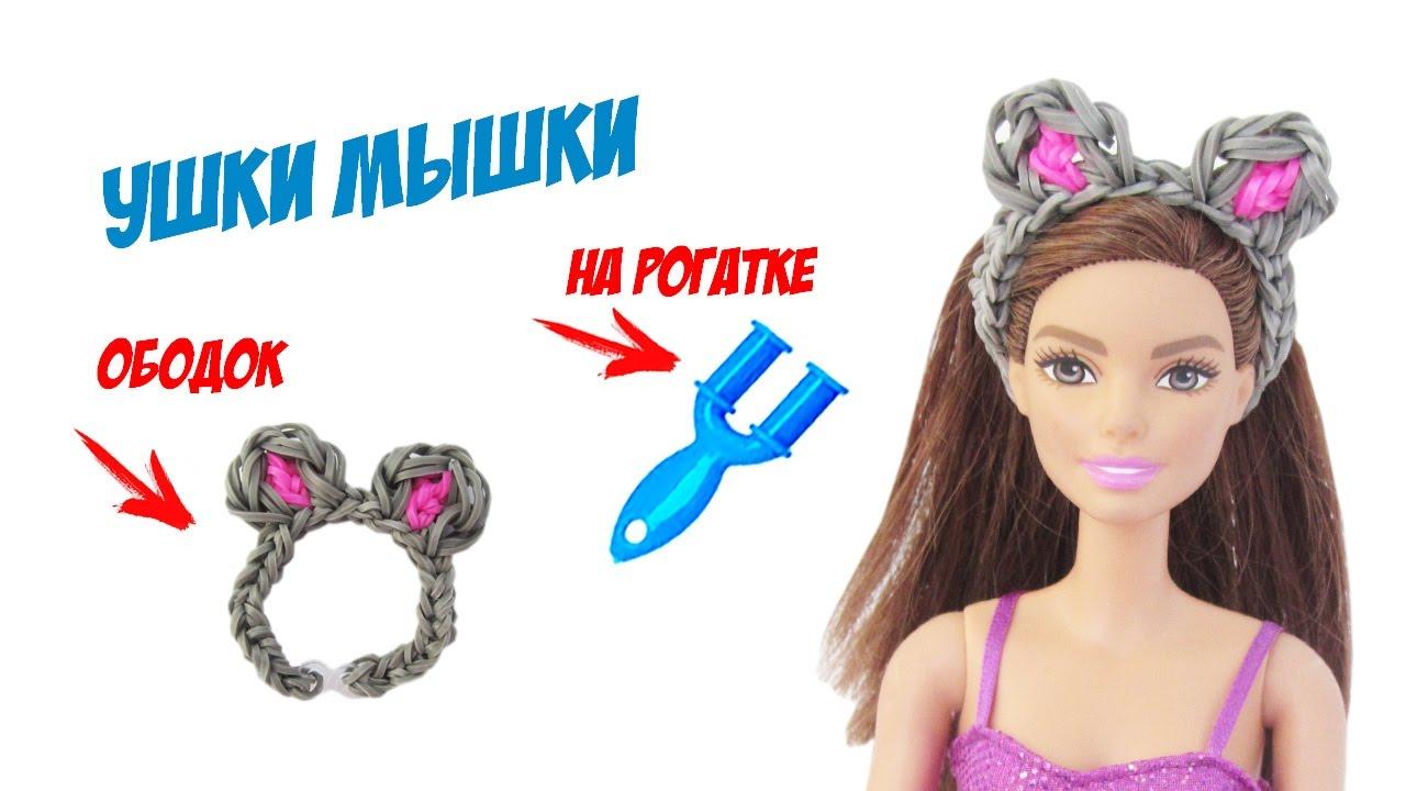 Как сделать из резинок аксессуары для кукол