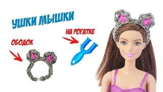 ОБОДОК УШКИ МЫШКИ для куклы из резинок на рогатке без станка. Аксессуары из резинок для куклы