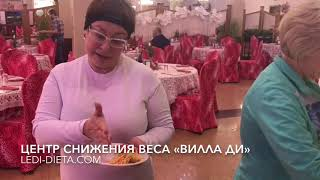 Программа снижения веса в санаторий «Октябрьский» Сочи
