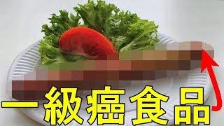 癌を発生させる最強の食品と習慣。世界保険機構(WHO)が発表 thumbnail
