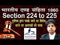 224 to 225 ipc in hindi | 224 to 225 आईपीसी | Resistance or obstruction by a person