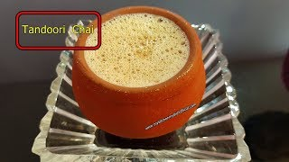 Tandoori Chai Recipe - Enjoy with monsoon | On viewers high request | My Kitchen My Dish