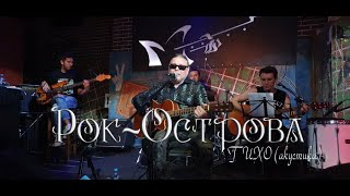 Рок-Острова – Тихо (Москва, «Glastonberry», 28.08.2020)