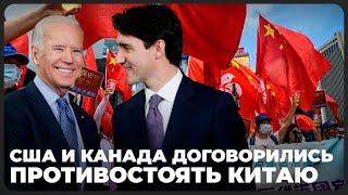 Противостоять Китаю договорились США и Канада