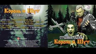 Король и Шут - Страшные сказки (2007)